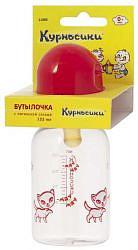 Курносики бутылочка пластиковая с латексной соской 11085 0+ 125мл