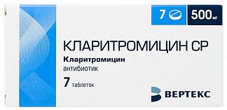 Кларитромицин ср-вертекс 500мг 7 шт. таблетки пролонгированного действия покрытые пленочной оболочкой