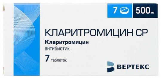 Кларитромицин ср-вертекс 500мг 7 шт. таблетки пролонгированного действия покрытые пленочной оболочкой, фото №1