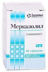 Мерказолил 5мг 50 шт. таблетки
