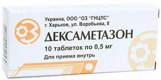 Дексаметазон 0,5мг 10 шт. таблетки