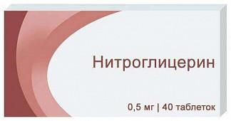 Нитроглицерин 0,5мг 40 шт. таблетки подъязычные