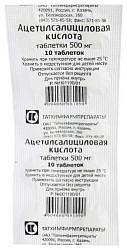 Парацетамол 500мг 10 шт. таблетки татхимфарм