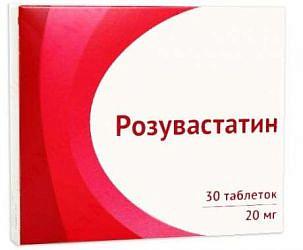 Розувастатин 20мг 30 шт. таблетки покрытые пленочной оболочкой
