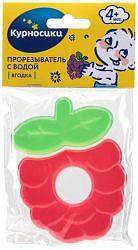 Курносики прорезыватель с водой ягодка арт.23012