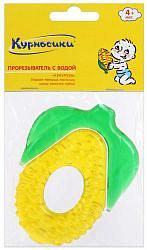 Курносики прорезыватель с водой кукуруза арт.23025
