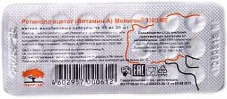 Ретинола ацетат (витамин а) мелиген капсулы 3300ме 20 шт.