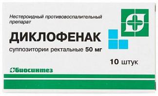 Диклофенак 50мг 10 шт. суппозитории ректальные