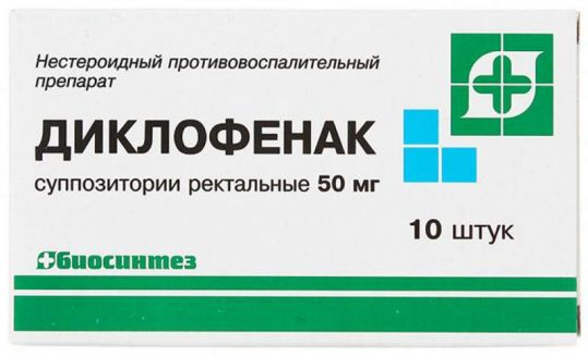 Диклофенак 50мг 10 шт. суппозитории ректальные, фото №1