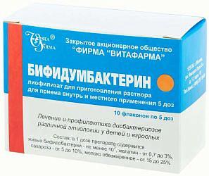 Бифидумбактерин 5 доз 10 шт. лиофилизат для приготовления раствора для приема внутрь и местного применения