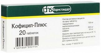 Кофицил-плюс 20 шт. таблетки