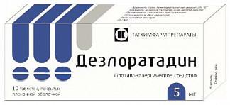 Дезлоратадин 5мг 10 шт. таблетки покрытые пленочной оболочкой