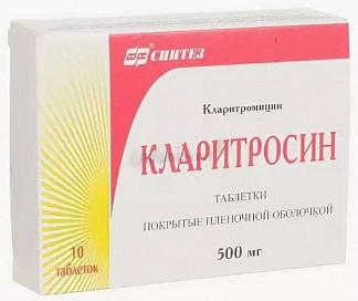 Кларитросин 500мг 10 шт. таблетки покрытые пленочной оболочкой