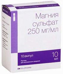 Магния сульфат 250мг/мл 10мл 10 шт. раствор для внутривенного введения