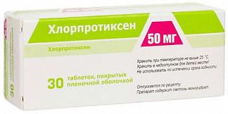 Хлорпротиксен 50мг 30 шт. таблетки покрытые пленочной оболочкой