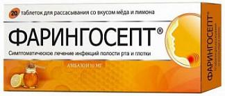 Фарингосепт 10мг 20 шт. таблетки для рассасывания со вкусом мед/лимон