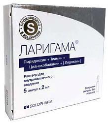 Ларигама 2мл 5 шт. раствор для внутримышечного введения