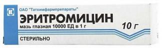 Эритромицин 10000ед/г 10г мазь глазная татхимфарм
