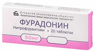 Фурадонин 50мг 20 шт. таблетки