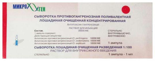 Сыворотка противогангренозная 30000ме 1 шт. раствор для инъекций, фото №1