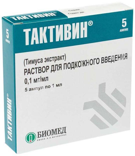 Тактивин 0,01% 1мл 5 шт. раствор для инъекций, фото №1