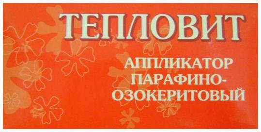 Тепловит аппликатор парафино-озокеритовый 55г, фото №1
