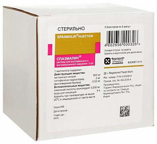 Спазмалин 5мл 25 шт. раствор для инъекций