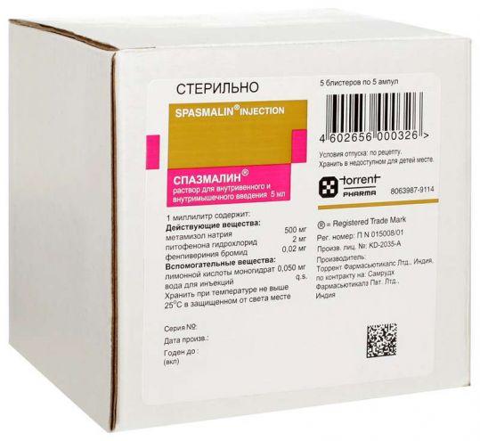 Спазмалин 5мл 25 шт. раствор для инъекций, фото №1