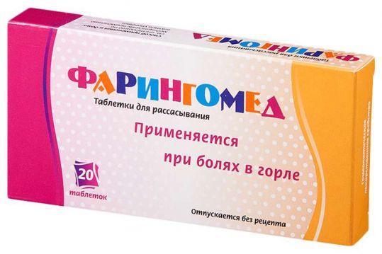 Фарингомед 20 шт. таблетки для рассасывания, фото №1