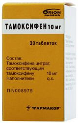 Тамоксифен цена в аптеке
