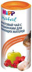 Хипп чай фруктовый для кормящих матерей с витаминами 200г