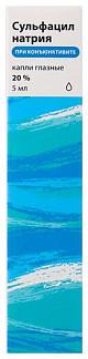 Сульфацил натрия 20% 5мл капли глазные тюбик-капельница