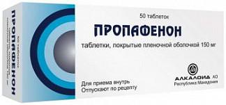 Пропафенон 150мг 50 шт. таблетки покрытые пленочной оболочкой