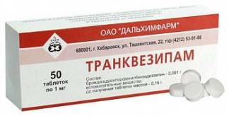Транквезипам 1мг 50 шт. таблетки дальхимфарм