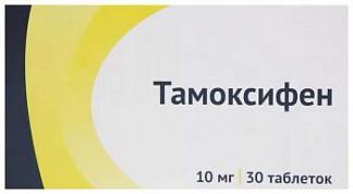Тамоксифен 10мг 30 шт. таблетки