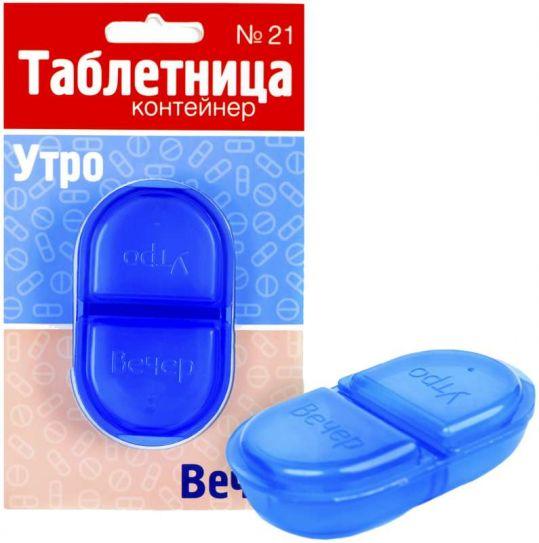 Таблетница-контейнер полимерный утро-вечер, фото №1