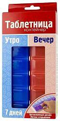 Таблетница-контейнер полимерный утро-вечер 7 дней