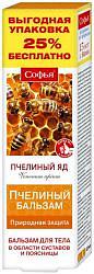 Софья пчелиный яд бальзам для тела в области суставов и поясницы 125мл
