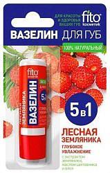 Фитокосметик вазелин для губ лесная земляника глубокое увлажнение 4,5г