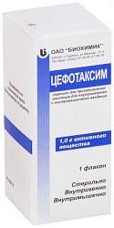 Цефотаксим 1г 1 шт. порошок для приготовления раствора для внутривенного и внутримышечного введения