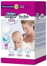 Хелен харпер прокладки для груди 60 шт.