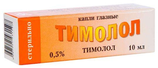 Тимолол 0,5% 10мл капли глазные, фото №1