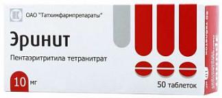 Эринит 10мг 50 шт. таблетки