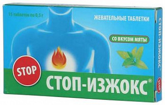 Стоп-изжокс таблетки жевательные мята 15 шт.