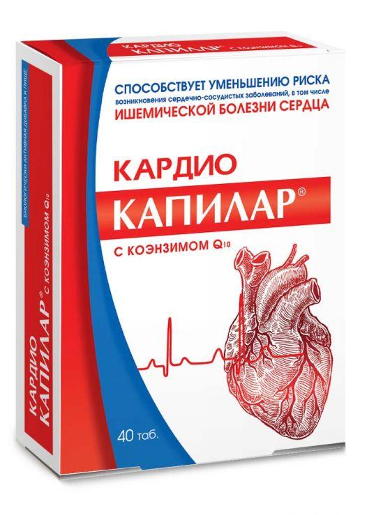 Капилар кардио+q10 таблетки 40 шт., фото №1