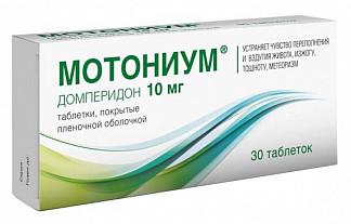Мотониум 10мг 30 шт. таблетки