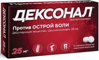 Дексонал 25мг 10 шт. таблетки покрытые пленочной оболочкой