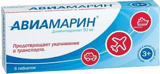Авиамарин 50мг 5 шт. таблетки