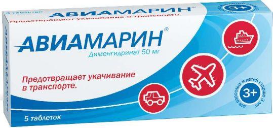 Авиамарин 50мг 5 шт. таблетки, фото №1