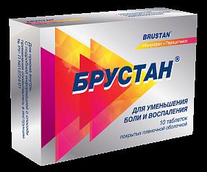 Брустан 10 шт. таблетки